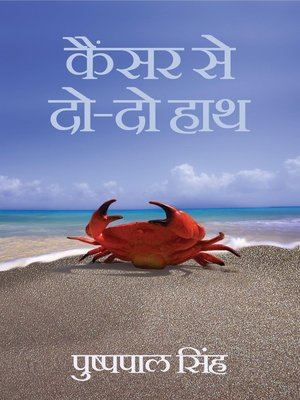 cover image of CANCER SE DO DO HAATH