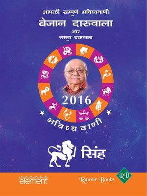 cover image of Aapki Sampurna Bhavishyavani 2016 Singh