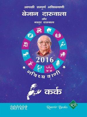 cover image of Aapki Sampurna Bhavishyavani 2016 Kark