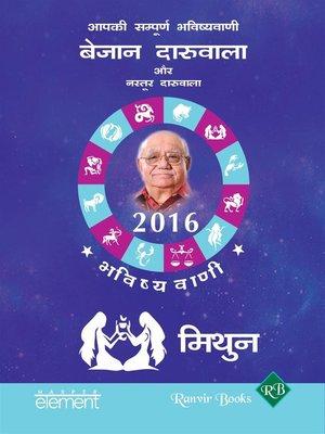 cover image of Aapki Sampurna Bhavishyavani 2016 Mithun