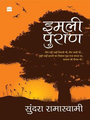 cover image of Imli Puran