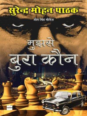 cover image of Mujhse Bura Kaun
