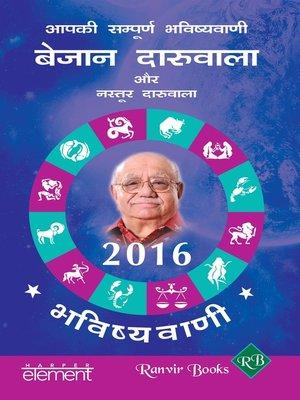 cover image of Aapki Sampurna Bhavishyavani 2016