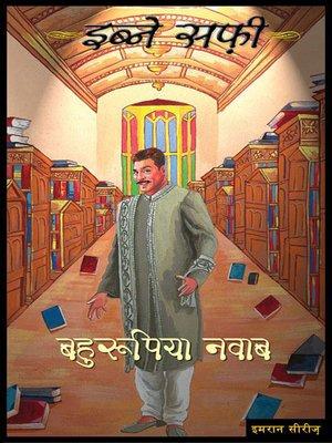 cover image of Bahurupiya Nawab