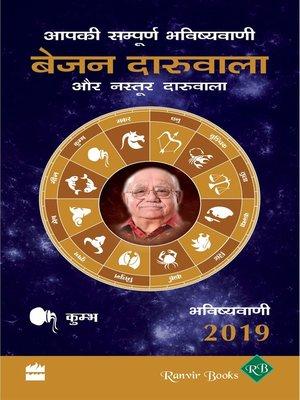 cover image of Aapki Sampurn Bhavishyavani 2019