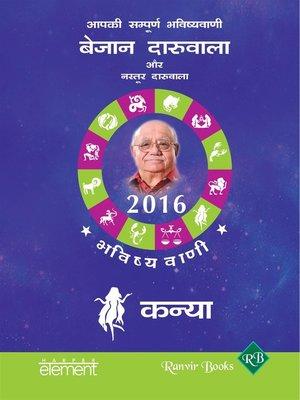 cover image of Aapki Sampurna Bhavishyavani 2016 Kanya