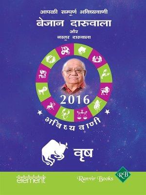 cover image of Aapki Sampurna Bhavishyavani 2016 Vrish