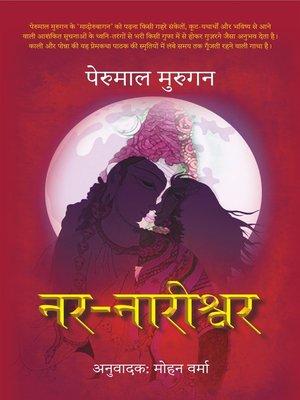 cover image of Nar Nareeshwar