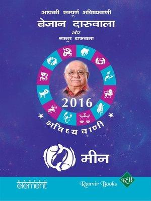 cover image of Aapki Sampurna Bhavishyavani 2016 Meen