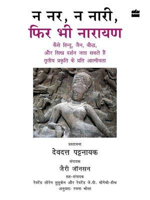 cover image of Na Nar, Na Naari, Phir Bhi Narayan