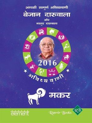cover image of Aapki Sampurna Bhavishyavani 2016 Makar