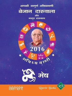 cover image of Aapki Sampurna Bhavishyavani 2016 Mesh
