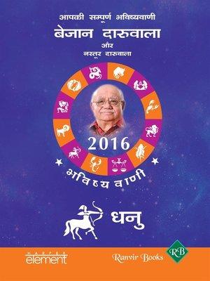 cover image of Aapki Sampurna Bhavishyavani 2016 Dhanu