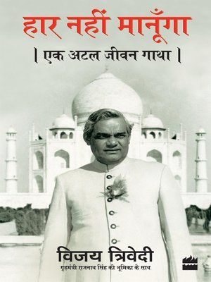 cover image of Haar Nahi Manoonga