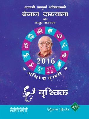 cover image of Aapki Sampurna Bhavishyavani 2016 Vrishchik