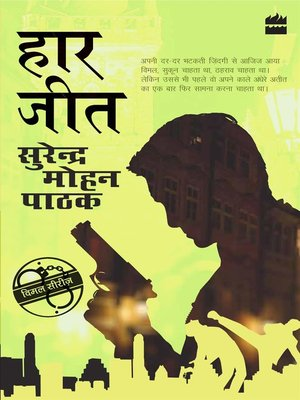 cover image of Haar Jeet