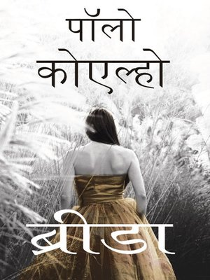 cover image of Brida--Hindi