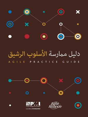 cover image of Agile Practice Guide (Arabic)
