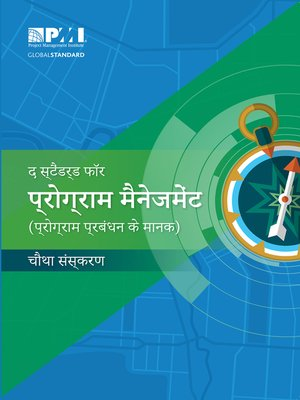 cover image of The Standard for Program Management-- (HINDI)