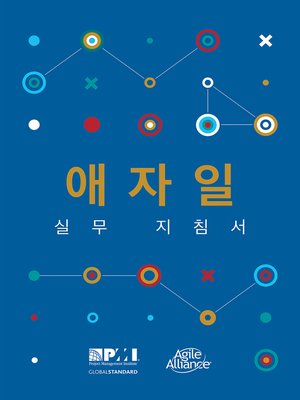 cover image of Agile Practice Guide (Korean)