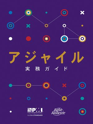 cover image of Agile Practice Guide (Japanese)
