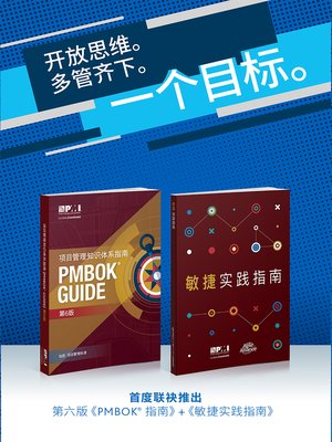 cover image of A Guide to the Project Management Body of Knowledge (PMBOK(R) Guide- / Agile Practice Guide Bundle (SIMPLIFIED CHINESE)
