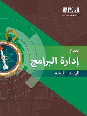 cover image of The Standard for Program Management-- (ARABIC)