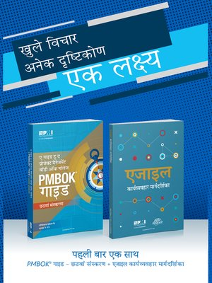 cover image of A Guide to the Project Management Body of Knowledge (PMBOK(R) Guide- / Agile Practice Guide Bundle (HINDI)