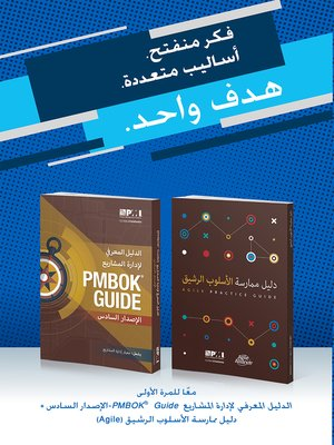 cover image of A Guide to the Project Management Body of Knowledge (PMBOK(R) Guide- / Agile Practice Guide Bundle (ARABIC)