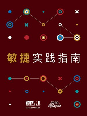cover image of Agile Practice Guide (Simplified Chinese)