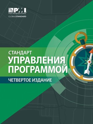 cover image of The Standard for Program Management-- (RUSSIAN)