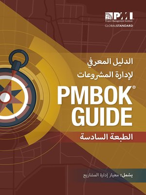 cover image of A Guide to the Project Management Body of Knowledge (PMBOK® Guide)– (ARABIC)
