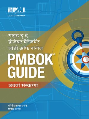 cover image of A Guide to the Project Management Body of Knowledge (PMBOK® Guide) — Sixth Ed. (HINDI)