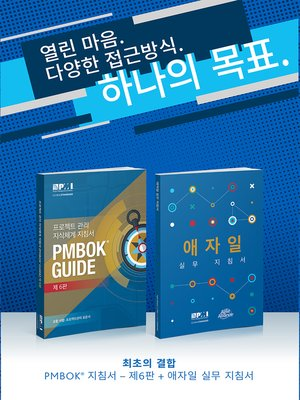 cover image of A Guide to the Project Management Body of Knowledge (PMBOK(R) Guide- / Agile Practice Guide Bundle (KOREAN)
