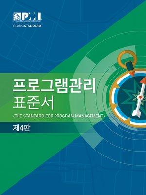 cover image of The Standard for Program Management-- (KOREAN)
