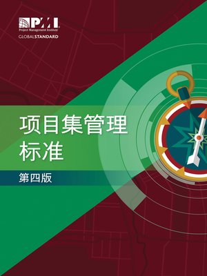cover image of The Standard for Program Management-- (SIMPLIFIED CHINESE)