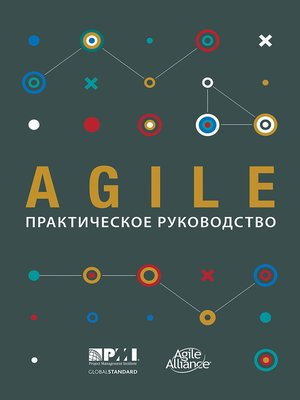 cover image of Agile Practice Guide (Russian)
