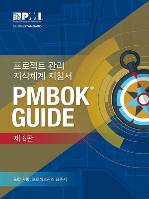 cover image of A Guide to the Project Management Body of Knowledge (PMBOK® Guide)– (KOREAN)
