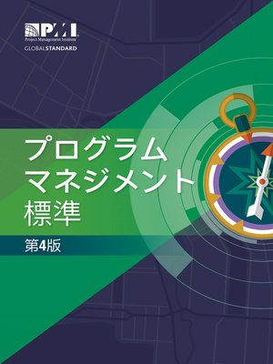 cover image of The Standard for Program Management-- (JAPANESE)