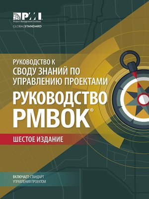 cover image of A Guide to the Project Management Body of Knowledge (PMBOK® Guide)– (RUSSIAN)