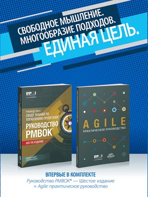 cover image of A Guide to the Project Management Body of Knowledge (PMBOK(R) Guide- / Agile Practice Guide Bundle (RUSSIAN)