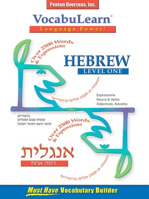 cover image of VocabuLearn® Hebrew Level One