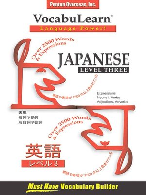 cover image of VocabuLearn® Japanese Level Three