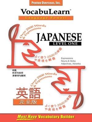 cover image of VocabuLearn® Japanese Level One