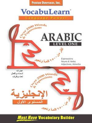 cover image of VocabuLearn® Arabic Level One