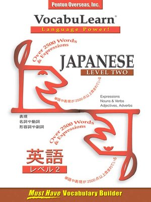 cover image of VocabuLearn® Japanese Level Two