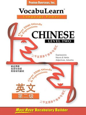 cover image of VocabuLearn® Chinese Level Two