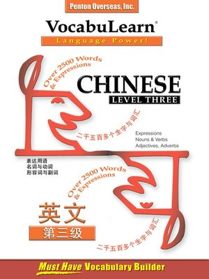 cover image of VocabuLearn® Chinese Level Three