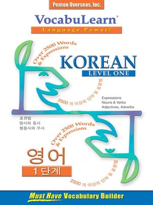 cover image of VocabuLearn® Korean Level One