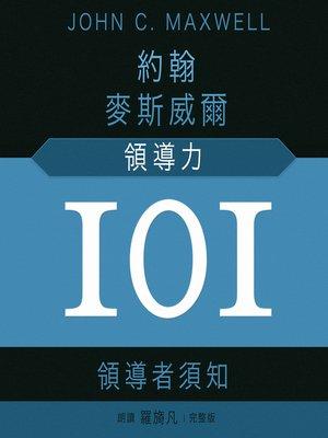 cover image of Leadership 101 (Mandarin)